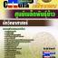 หนังสือเตรียมสอบ คุ่มือสอบ แนวข้อสอบนักวิทยาศาสตร์ ศูนย์เมล็ดพันธุ์ข้าว