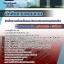 แนวข้อสอบนักสืบสวนสอบสวน สำนักงานป้องกันและปราบปรามการฟอกเงิน (ปปง) thumbnail 1