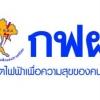แนวข้อสอบ วิศวกรคอมพิวเตอร์ การไฟฟ้าฝ่ายผลิตแห่ประเทศไทย 60