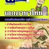 แนวข้อสอบเอกภาษาไทย