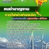 แนวข้อสอบคนชำนาญงาน กฟผ. การไฟฟ้าฝ่ายผลิตแห่งประเทศไทย
