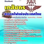 คู่มือสอบ เภสัชกร การรถไฟแห่งประเทศไทย