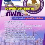 แนวข้อสอบ เจ้าพนักงานธุรการ การไฟฟ้าส่วนภูมิภาค (กฟภ) 2560