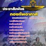 แนวข้อสอบ ประชาสัมพันธ์ กองทัพอากาศ 2560