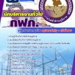 แนวข้อสอบนักบริหารงานทั่วไป การไฟฟ้าส่วนภูมิภาค (กฟภ) 2560