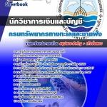 แนวข้อสอบนักวิชาการเงินและบัญชี กรมทรัพยากรทางทะเลและชายฝั่ง 2560