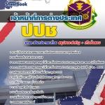 แนวข้อสอบ เจ้าหน้าที่การต่างประเทศ ปปช 2560