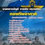 แนวข้อสอบนายทหารบัญชี การเงิน ตรวจสอบ กองทัพอากาศ 2560