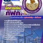 แนวข้อสอบนักการเงิน การไฟฟ้าส่วนภูมิภาค (กฟภ) 2560