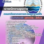 แนวข้อสอบเจ้าพนักงานธุรการ กรมทรัพยากรทางทะเลและชายฝั่ง 2560