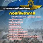 แนวข้อสอบ อาจารย์เอกสังคมศึกษา กองทัพอากาศ 2560