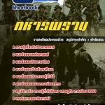 แนวข้อสอบ ทหารพราน 2560