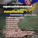 แนวข้อสอบกองบัญชาการกองทัพไทย กลุ่มงานอิเล็กทรอนิกส์ 2560