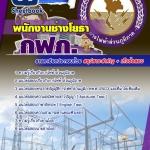 แนวข้อสอบ พนักงานช่างโยธา การไฟฟ้าส่วนภูมิภาค (กฟภ) 2560