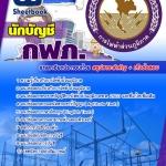 แนวข้อสอบนักบัญชี การไฟฟ้าส่วนภูมิภาค (กฟภ) 2560