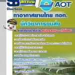 แนวข้อสอบนักวิชาการขนส่ง บริษัทการท่าอากาศยานไทย ทอท AOT 2560