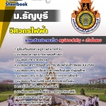 แนวข้อสอบวิศวกรไฟฟ้า มหาวิทยาลัยธัญบุรี (พนักงาน)