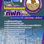 แนวข้อสอบโปรแกรมเมอร์ การไฟฟ้าส่วนภูมิภาค (กฟภ) 2560