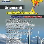 แนวข้อสอบวิศวกรเคมี การไฟฟ้าผลิตแห่งประเทศไทย กฟผ.
