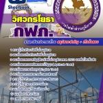 แนวข้อสอบวิศวกรโยธา แนวข้อสอบการไฟฟ้าส่วนภูมิภาค (กฟภ) 2560