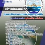 แนวข้อสอบ เจ้าพนักงานพัสดุ กรมทรัพยากรทางทะเลและชายฝั่ง 2560