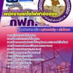 แนวข้อสอบพนักงานแก้ไขไฟฟ้าขัดข้อง การไฟฟ้าส่วนภูมิภาค (กฟภ) 2560