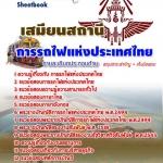 คู่มือสอบ เสมียนสถานี การรถไฟแห่งประเทศไทย
