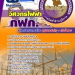 แนวข้อสอบวิศวกรไฟฟ้า การไฟฟ้าส่วนภูมิภาค กฟผ 2560