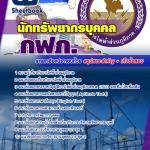แนวข้อสอบนักทรัพยากรบุคคล การไฟฟ้าส่วนภูมิภาค (กฟภ) 2560