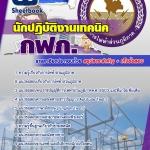 แนวข้อสอบนักปฏิบัติงานเทคนิค การไฟฟ้าส่วนภูมิภาค (กฟภ) 2560