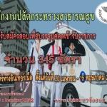 สำนักงานปลัดกระทรวงสาธารณสุขเปิดสมัครสอบเข้ารับราชการ 345 อัตรา