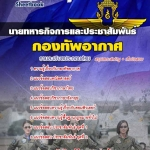 แนวข้อสอบ นายทหารกิจการและประชาสัมพันธ์ กองทัพอากาศ 2560