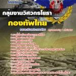 แนวข้อสอบกองบัญชาการกองทัพไทย กลุ่มงานวิศวกรโยธา