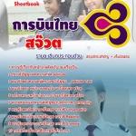 คู่มือเตรียมสอบ สจ๊วต บริษัท การบินไทย จำกัด