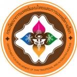 แนวข้อสอบ เจ้าพนักงานธุรการ กรมพัฒนาการแพทย์แผนไทยและการแพทย์ทางเลือก 2560