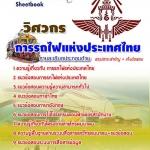 คู่มือสอบ วิศวกร การรถไฟแห่งประเทศไทย