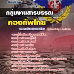 แนวข้อสอบกองบัญชาการกองทัพไทย กลุ่มงานสารบรรณ 2560
