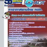 แนวข้อสอบวิศวกร 3-4 (วิศวกรรมไฟฟ้า ไฟฟ้ากำลัง) บริษัทการท่าอากาศยานไทย ทอท AOT 2560