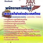 คู่มือสอบ พนักงานการบัญชี การรถไฟแห่งประเทศไทย