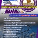แนวข้อสอบนักปฏิบัติการเทคนิค (เจ้าหน้าที่ความปลอดภัย) การไฟฟ้าส่วนภูมิภาค (กฟภ) 2560
