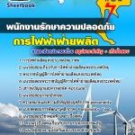 แนวข้อสอบพนักงานรักษาความปลอดภัย กฟผ.การไฟฟ้าฝ่ายผลิตแห่งประเทศไทย