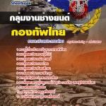 แนวข้อสอบ กลุ่มงานช่างยนต์ กองบัญชาการกองทัพไทย 2560