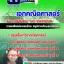 แนวข้อสอบเอกคณิตศาสตร์ thumbnail 1