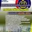 คู่มือสอบ นักวิชาการพัฒนาชุมชนปฏิบัติการ (พัฒนากร) กรมการพัฒนาชุมชน thumbnail 1